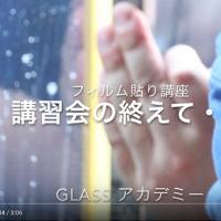 菅原 諭さん リノベーション講座 フィルム