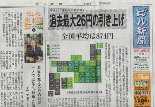 ビル新聞にGLASSアカデミー代表のインタビュー記事が掲載されました