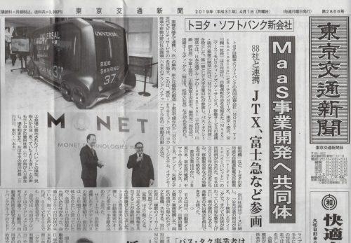 東京交通新聞にインタビュー記事が掲載されました