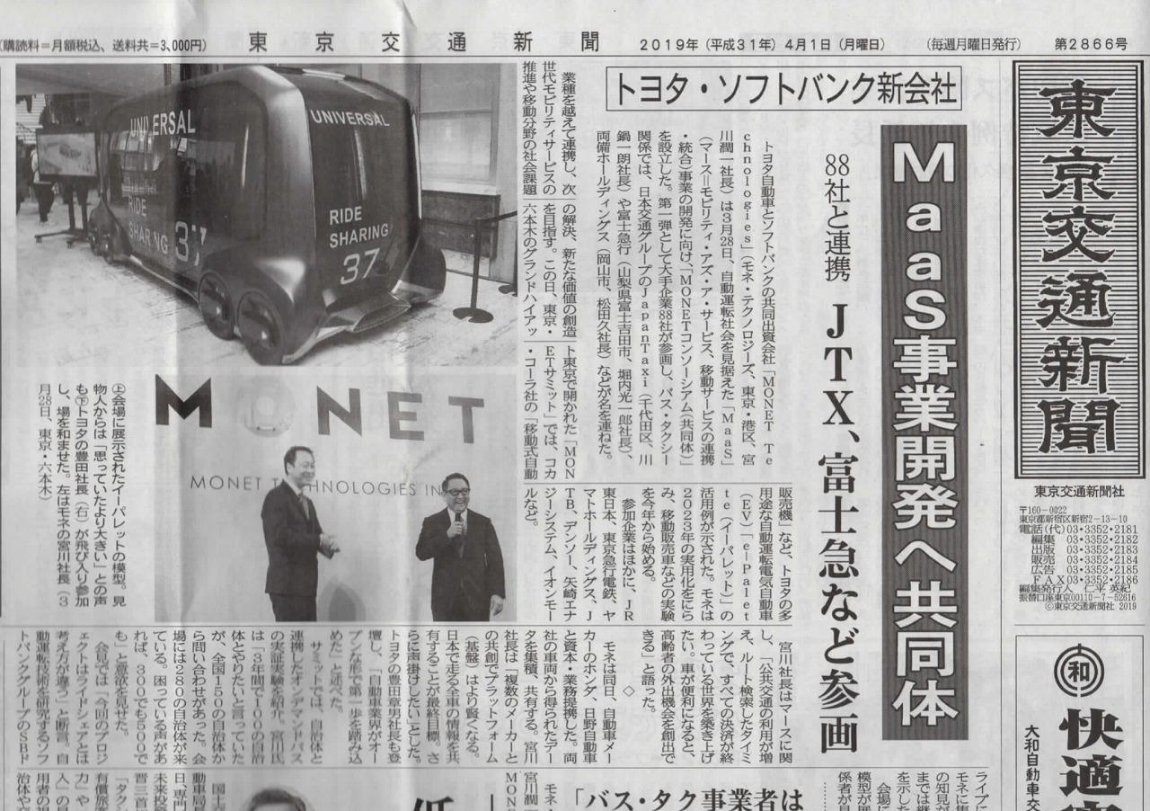 東京交通新聞にインタビュー記事が掲載されました | GLASSアカデミー